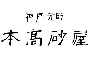 その他和洋菓子