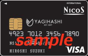 八木橋提携クレジットカードサンプル