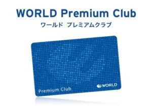 ワールドプレミアクラブ