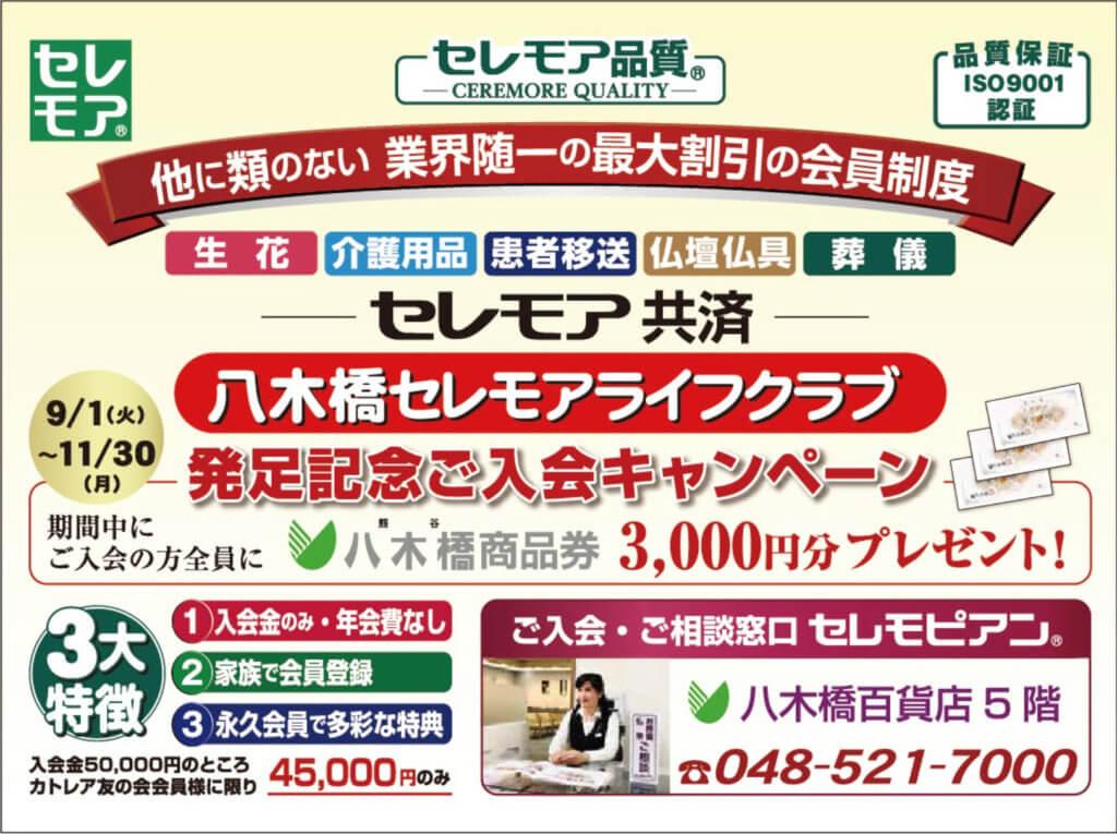 セレモアご入会キャンペーン