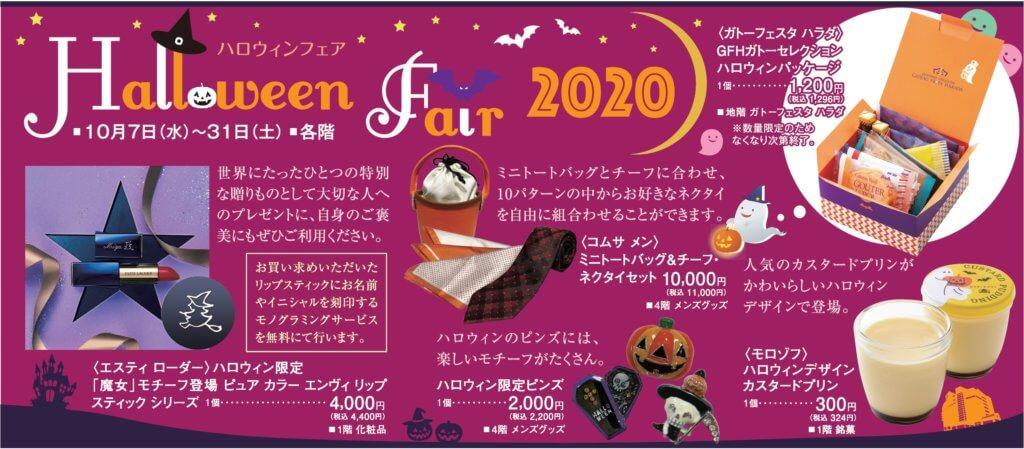 Halloween Fair 2020