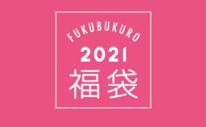 ナルミヤ福袋2021