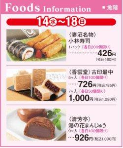 Foods Information