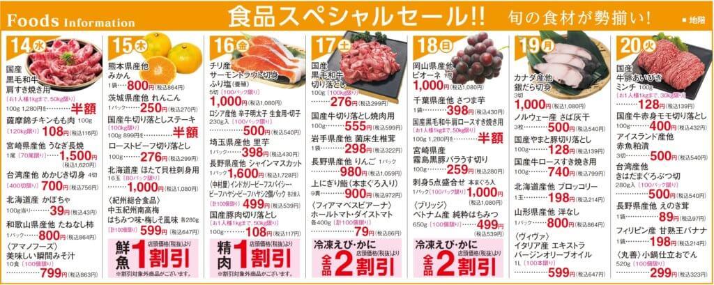 食品スペシャルセール