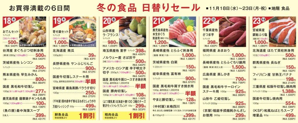 冬の食品 日替りセール