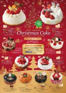 2020 八木橋クリスマスケーキご予約会