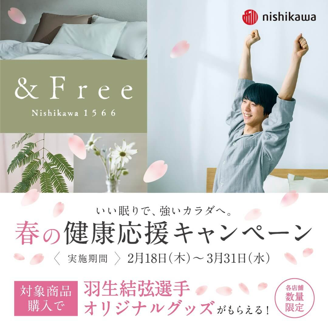 &Free春の健康応援キャンペーン