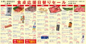 3月第一週食品日替わり品