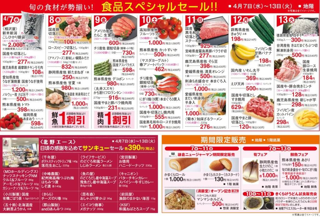 食品スペシャルセール!!