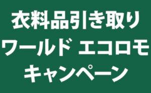 衣料品引き取り「ワールド エコロモ キャンペーン」