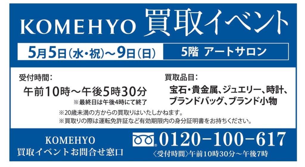KOMEHYO 買取イベント