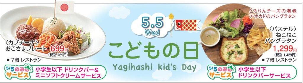 5月5日(水) こどもの日
