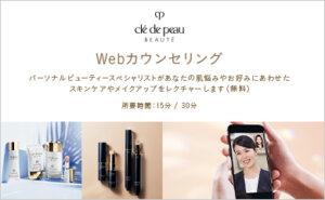 資生堂WEBカウンセリング