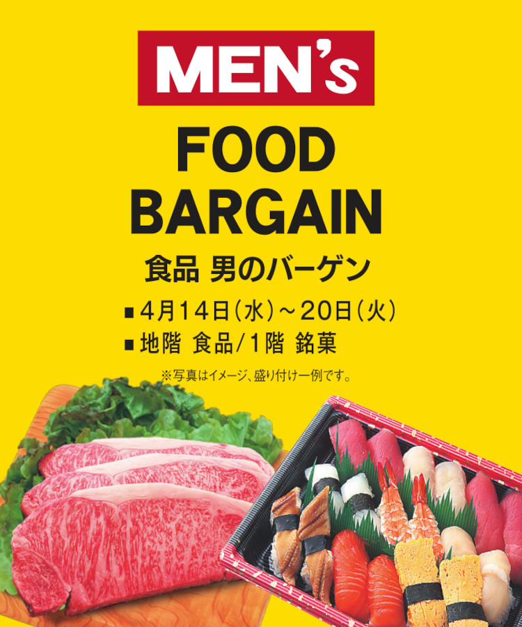 食品男のバーゲン