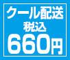全国660円均一料金クール配送