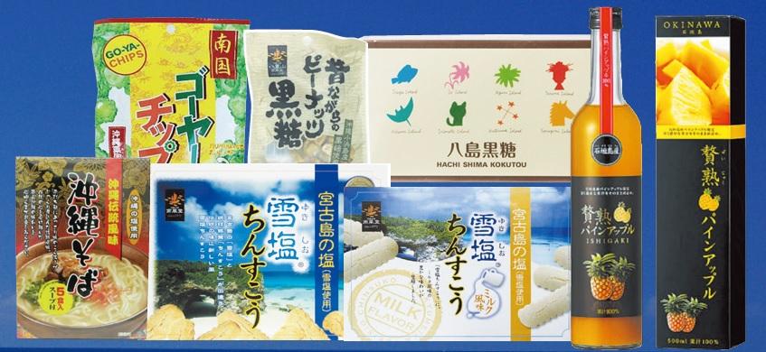 沖縄お菓子特集