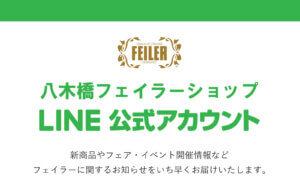 八木橋フェイラーショップLINE公式アカウント