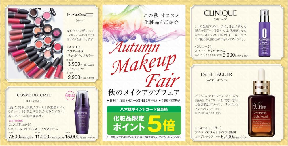Autumn Makeup Fair 秋のメイクアップフェア