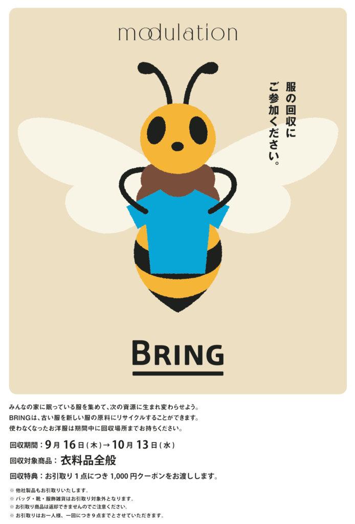 イトキン <モジュレーション> 衣料品回収キャンペーン