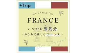 〈HAVE A NICE TRIP〉フランスキャンペーン
