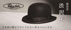 日本初の帽子ブランド<トーキョーハット>